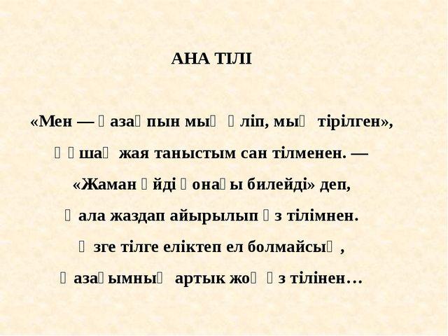 АНА ТІЛІ «Мен — қазақпын мың өліп, мың тірілген», Құшақ жая таныстым сан тілм...