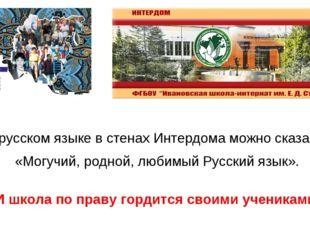 О русском языке в стенах Интердома можно сказать: «Могучий, родной, любимый Р