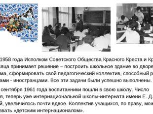В конце 1958 года Исполком Советского Общества Красного Креста и Красного Пол