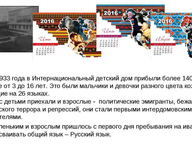 Летом 1933 года в Интернациональный детский дом прибыли более 140 детей в воз...