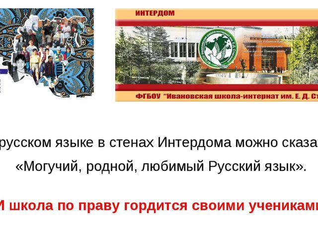 О русском языке в стенах Интердома можно сказать: «Могучий, родной, любимый Р...