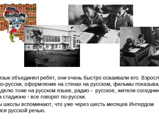 Русский язык объединял ребят, они очень быстро осваивали его. Взрослые говоря...