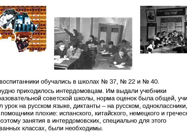 Первые воспитанники обучались в школах № 37, № 22 и № 40. Очень трудно приход...