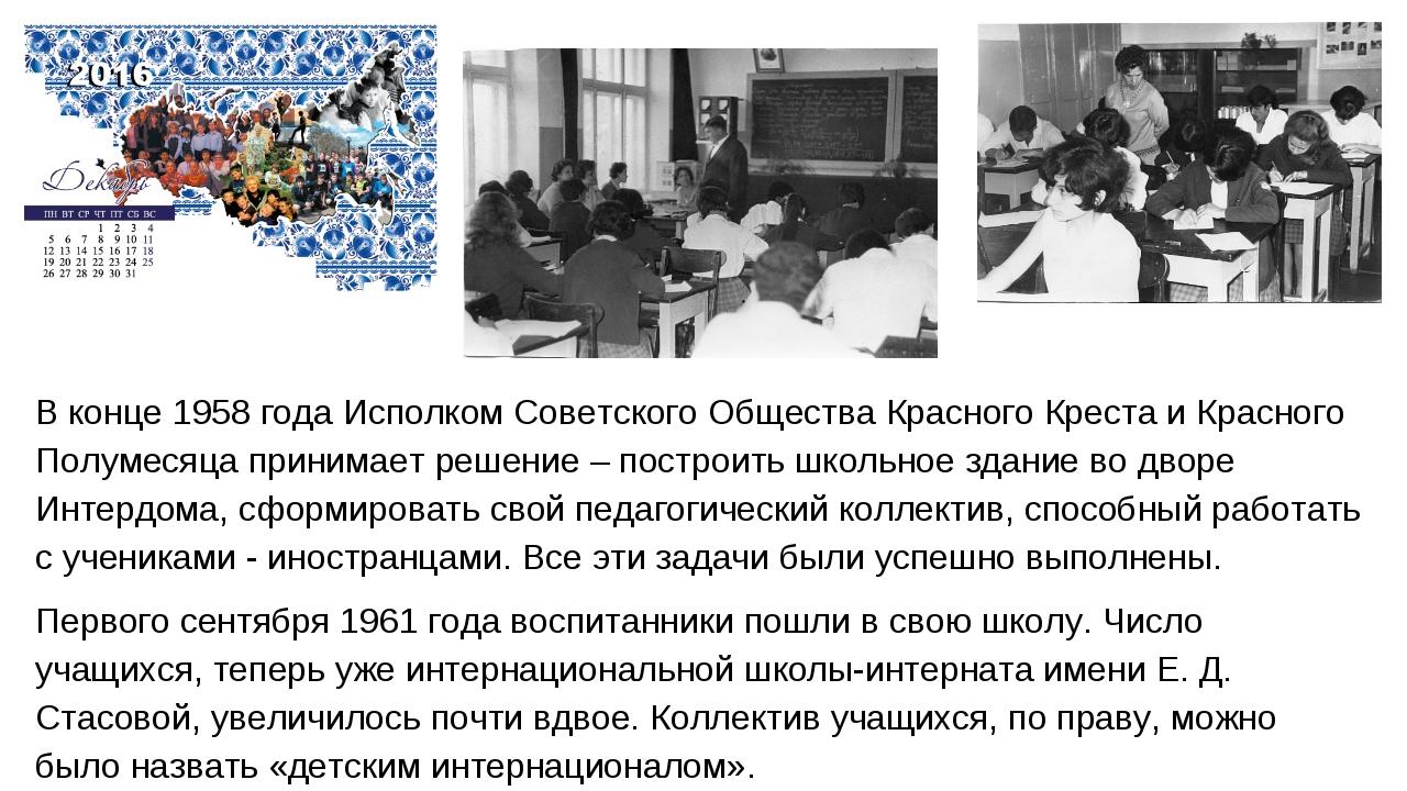 В конце 1958 года Исполком Советского Общества Красного Креста и Красного Пол...