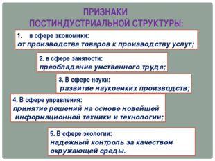 ПРИЗНАКИ ПОСТИНДУСТРИАЛЬНОЙ СТРУКТУРЫ: в сфере экономики: от производства тов
