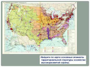 Найдите по карте основные элементы территориальной структуры хозяйства высоко