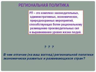 РЕГИОНАЛЬНАЯ ПОЛИТИКА РП – это комплекс законодательных, административных, эк