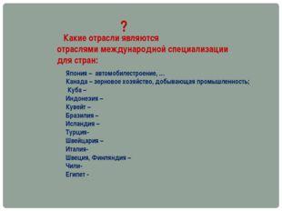 Какие отрасли являются отраслями международной специализации для стран: ? Яп