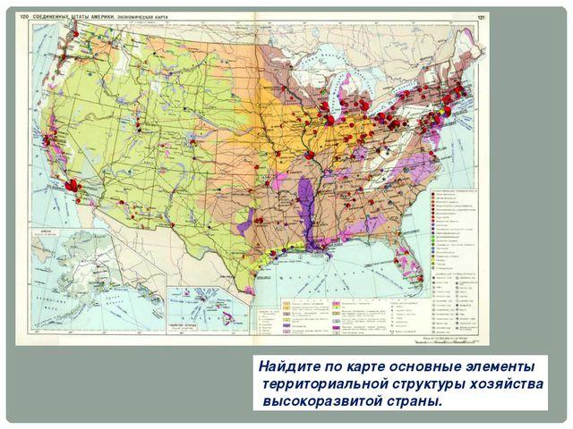 Найдите по карте основные элементы территориальной структуры хозяйства высоко...