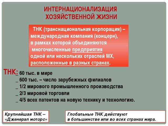 ИНТЕРНАЦИОНАЛИЗАЦИЯ ХОЗЯЙСТВЕННОЙ ЖИЗНИ ТНК (транснациональная корпорация) –...