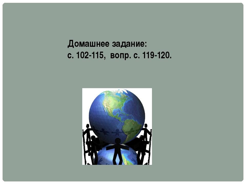 Домашнее задание: с. 102-115, вопр. с. 119-120.