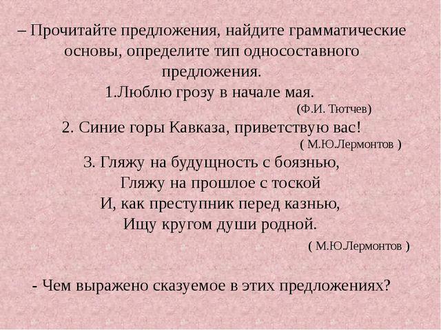 – Прочитайте предложения, найдите грамматические основы, определите тип однос...