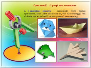 Оригамидің түрлері мен техникасы 1. Қарапайым оригами – оригамидің стилі, бри