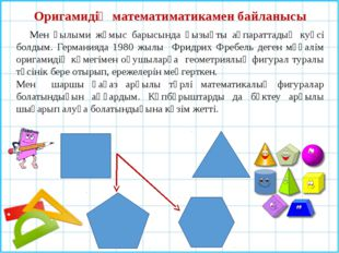 Оригамидің математиматикамен байланысы Мен ғылыми жұмыс барысында қызықты ақп