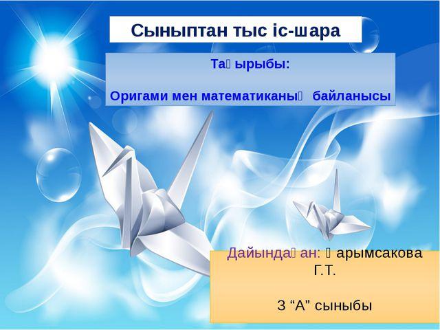 Тақырыбы: Оригами мен математиканың байланысы Сыныптан тыс іс-шара Дайындаған...