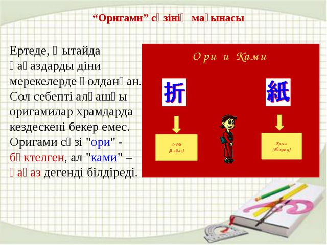 """""""Оригами"""" сөзінің мағынасы Ертеде, Қытайда қағаздарды діни мерекелерде қолдан..."""