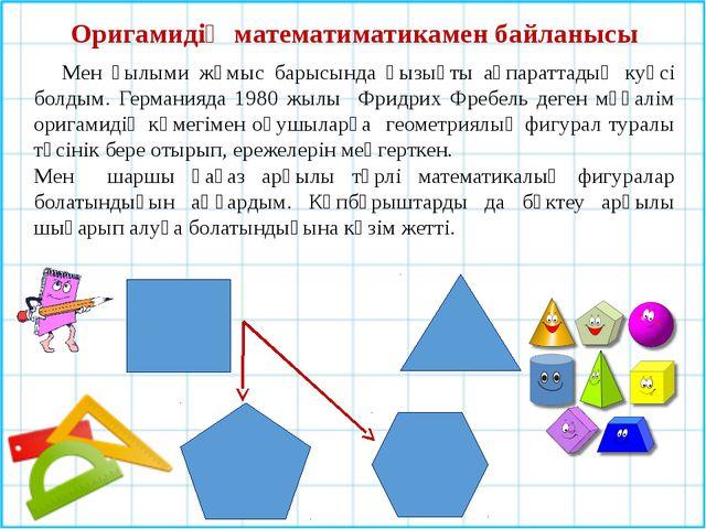 Оригамидің математиматикамен байланысы Мен ғылыми жұмыс барысында қызықты ақп...