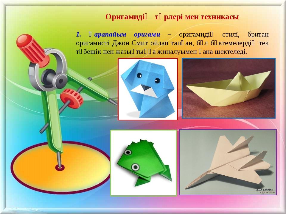Оригамидің түрлері мен техникасы 1. Қарапайым оригами – оригамидің стилі, бри...