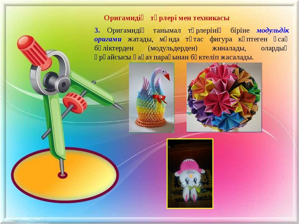 3. Оригамидің танымал түрлерінің біріне модульдік оригами жатады, мұнда тұта...