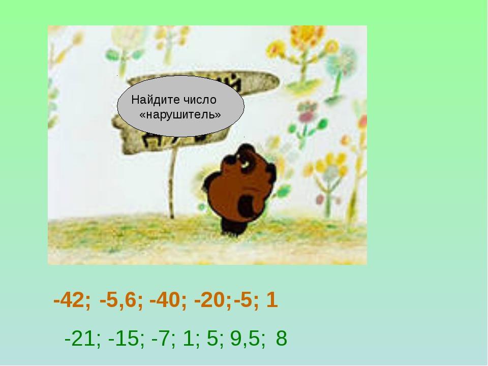 -42; -5,6; -40; -20; -5; 1 -21; -15; -7; 1; 5; 9,5; 8 Найдите число «нарушите...