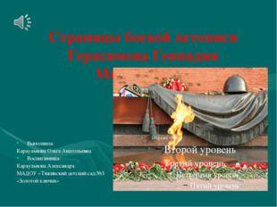 Страницы боевой летописи Герасимова Геннадия Михайловича Выполнила: Караульн