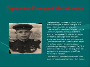 Герасимов Геннадий Михайлович Перевернешь страницу, и в лицо пахнёт пороховой