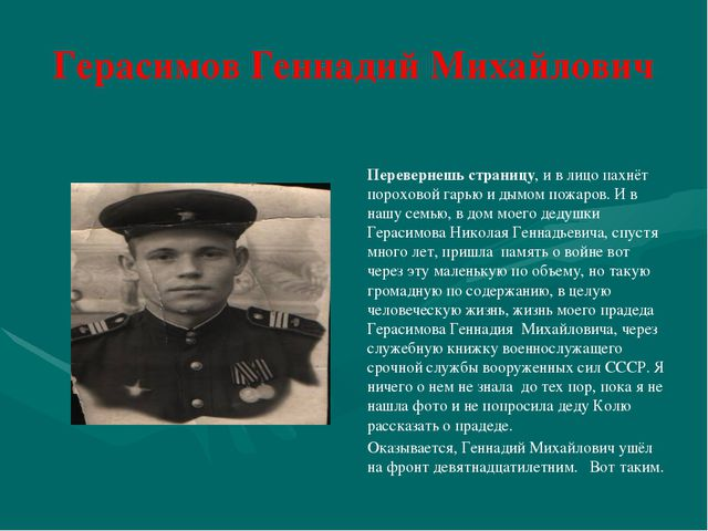 Герасимов Геннадий Михайлович Перевернешь страницу, и в лицо пахнёт пороховой...