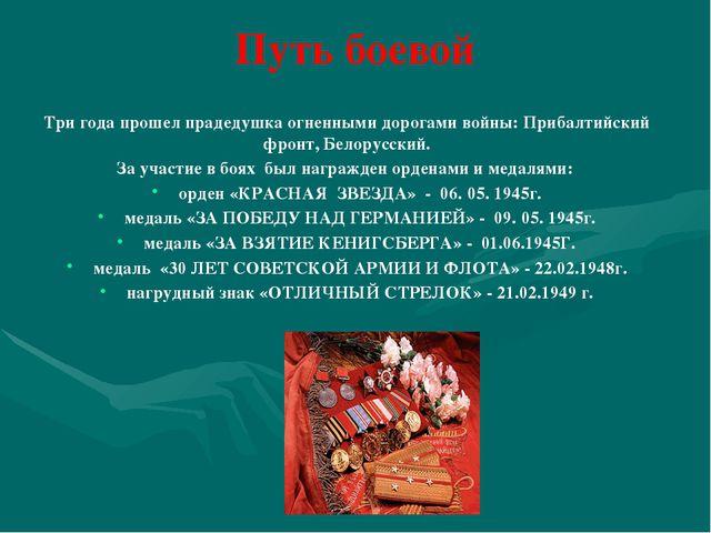 Путь боевой Три года прошел прадедушка огненными дорогами войны: Прибалтийски...