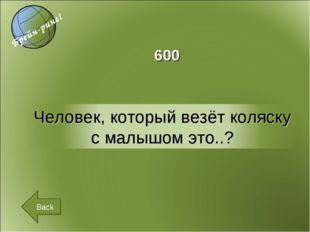 600 Back