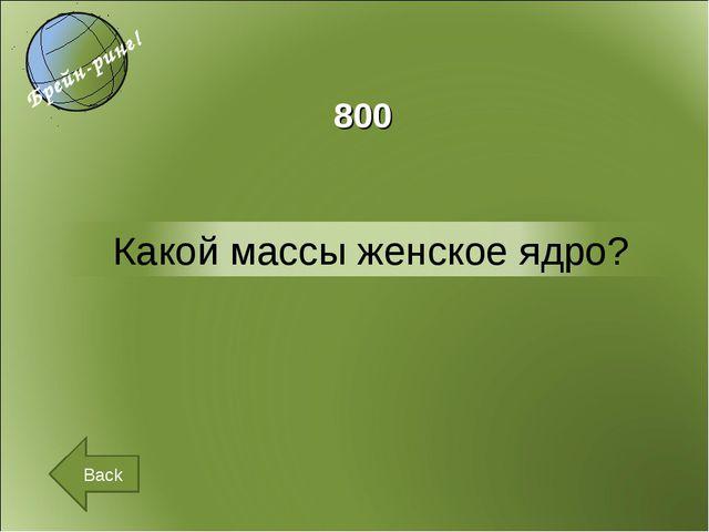 Back 800