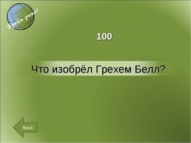 100 Back