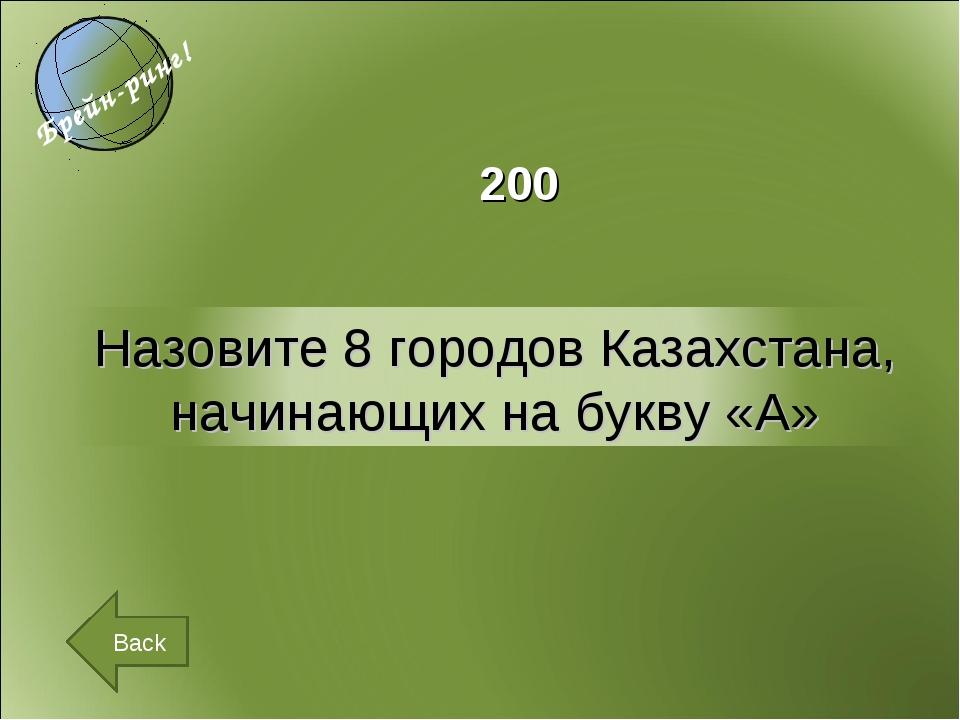 200 Back
