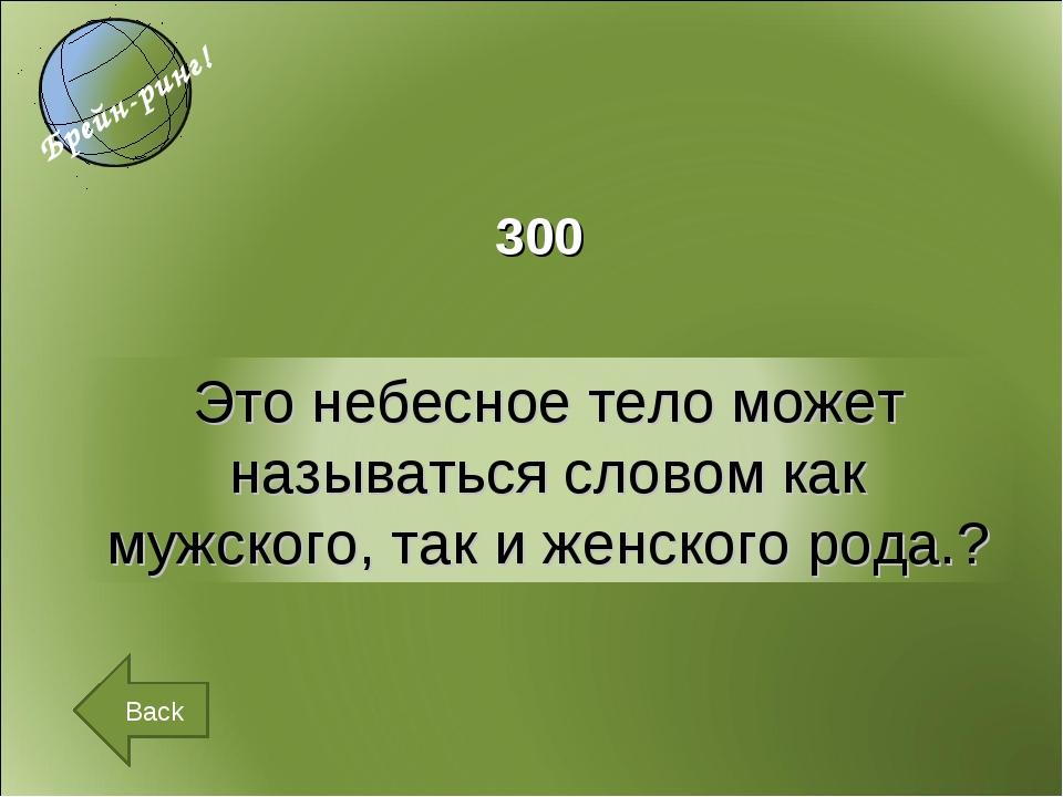 300 Back