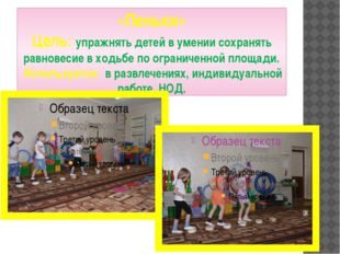 «Пеньки» Цель: упражнять детей в умении сохранять равновесие в ходьбе по огра