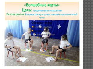 «Волшебные карты» Цель: Профилактика плоскостопия Используются: Во время физк