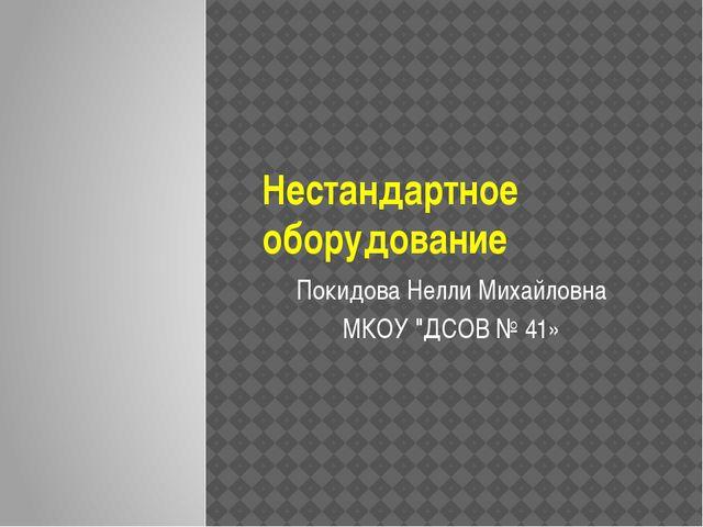 """Нестандартное оборудование Покидова Нелли Михайловна МКОУ """"ДСОВ № 41»"""