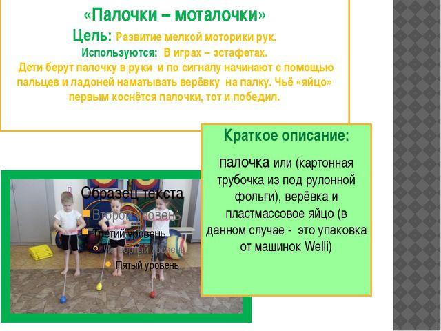 «Палочки – моталочки» Цель: Развитие мелкой моторики рук. Используются: В игр...