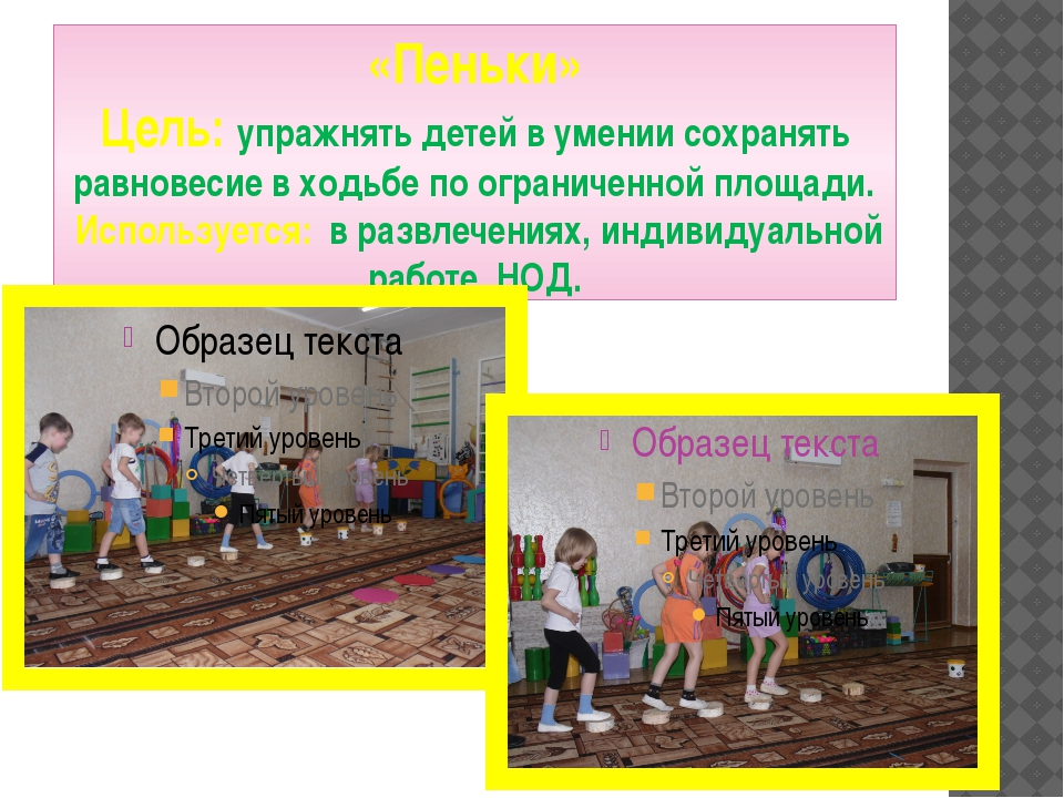 «Пеньки» Цель: упражнять детей в умении сохранять равновесие в ходьбе по огра...