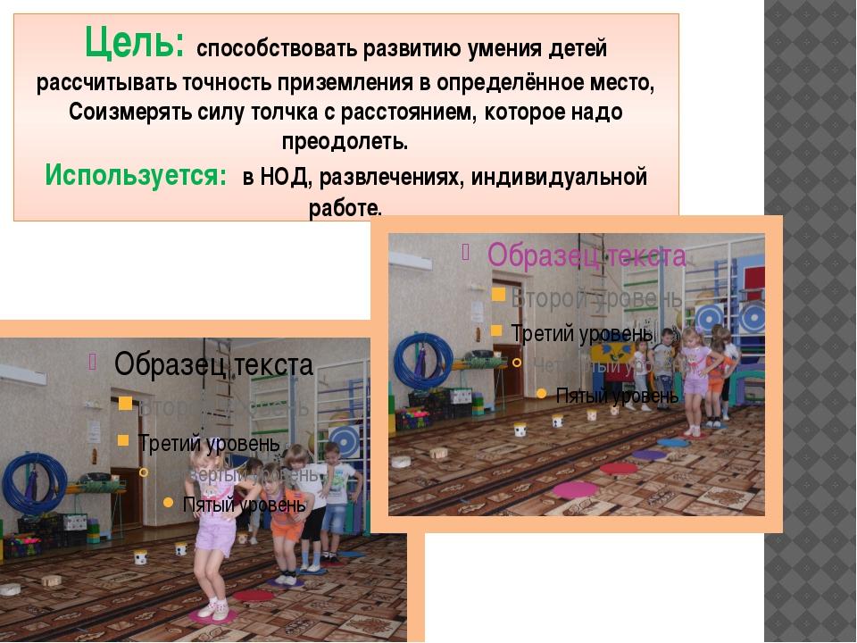 Цель: способствовать развитию умения детей рассчитывать точность приземления...