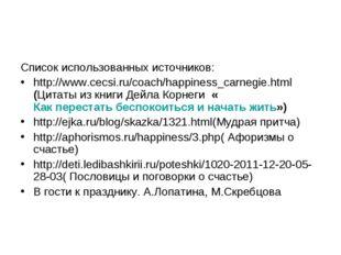 Список использованных источников: http://www.cecsi.ru/coach/happiness_carnegi