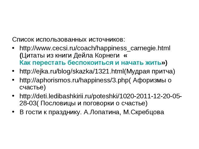 Список использованных источников: http://www.cecsi.ru/coach/happiness_carnegi...