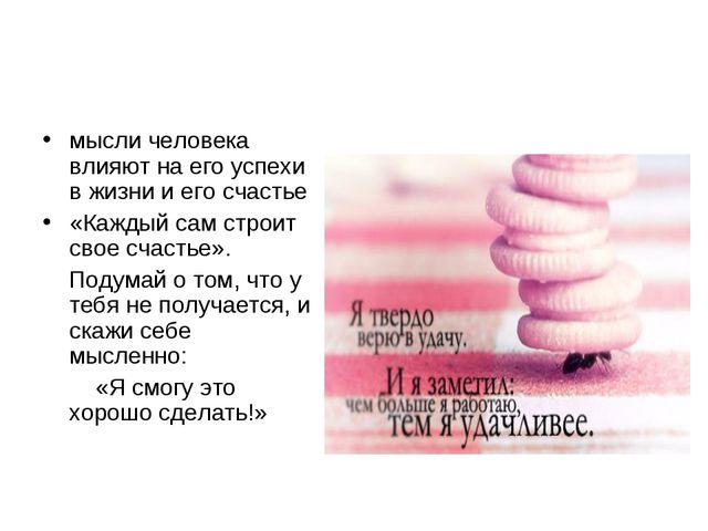 мысли человека влияют на его успехи в жизни и его счастье «Каждый сам строит...