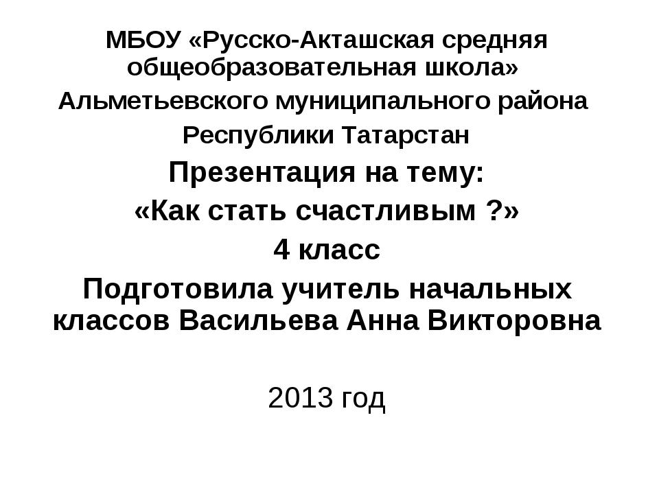 МБОУ «Русско-Акташская средняя общеобразовательная школа» Альметьевского муни...