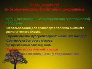 Меры, предложенные для решения экологической проблемы: Использования для тран