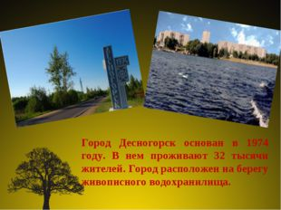 Город Десногорск основан в 1974 году. В нем проживают 32 тысячи жителей. Горо