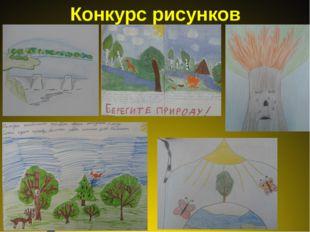 Конкурс рисунков
