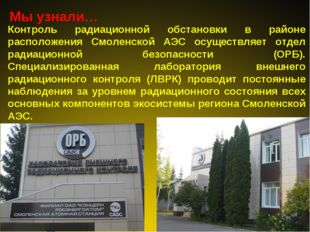 * Мы узнали… Контроль радиационной обстановки в районе расположения Смоленско