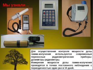 * Мы узнали… Для осуществления контроля мощности дозы гамма-излучения использ