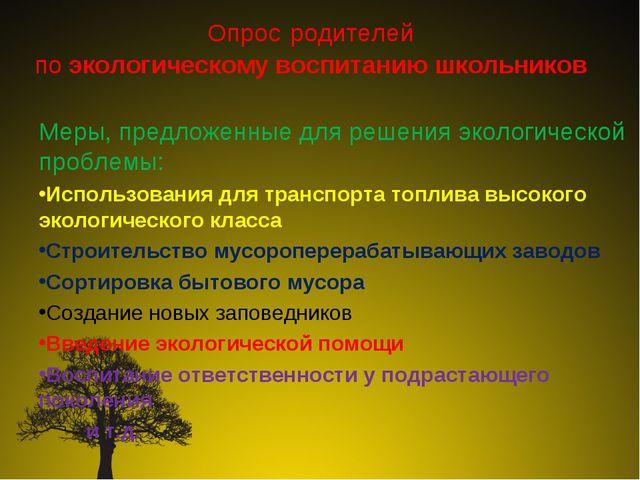 Меры, предложенные для решения экологической проблемы: Использования для тран...