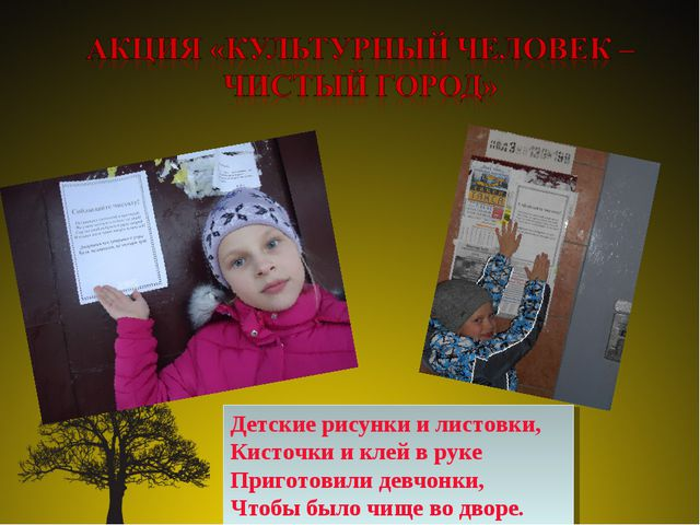 Детские рисунки и листовки, Кисточки и клей в руке Приготовили девчонки, Чтоб...